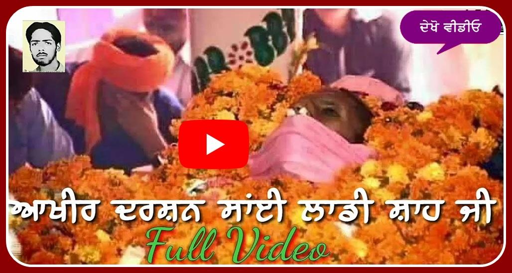 Last Darshan Sai Laddi Shah ji ll Full Video ll Nakodar ll