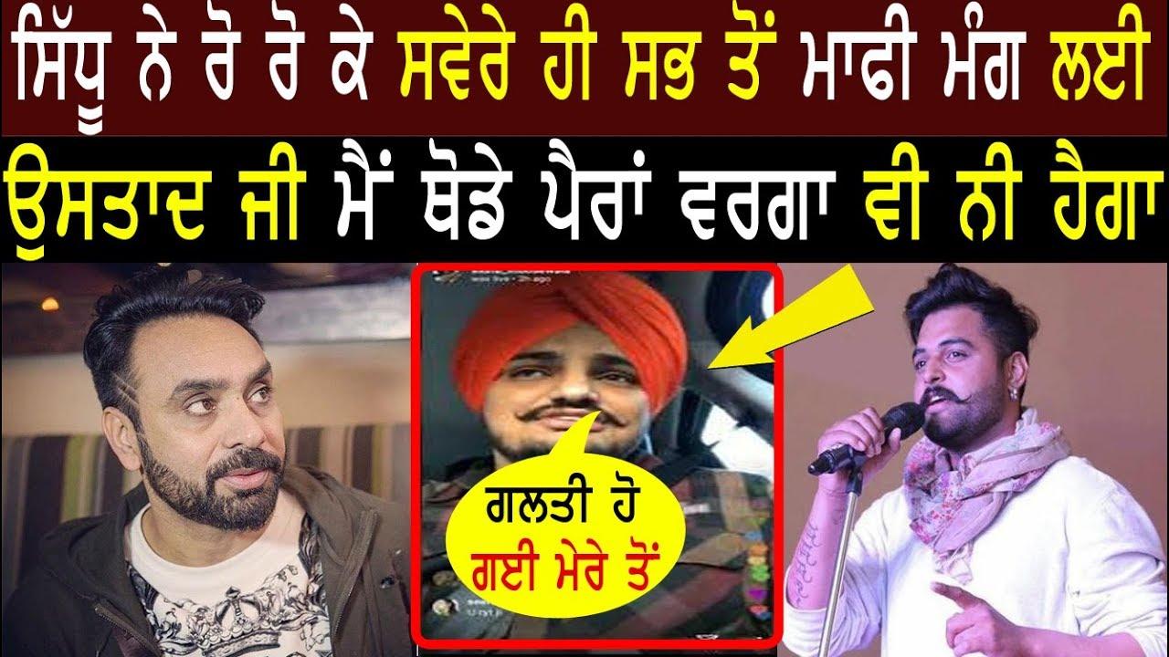 Sidhu Moose wala Apologies From Singers Babbu Mann and Sippy Gill, Gulab Sidhu