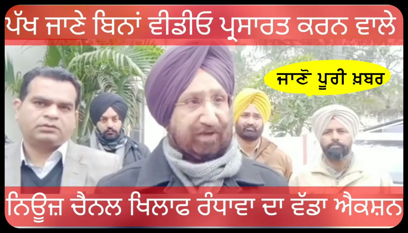 Randhawa's big action against the news channel