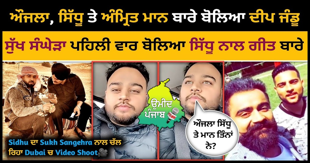 Deep Jandu Talking About Karan Aujla Amrit Maan Controversy